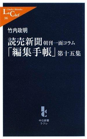 読売新聞朝刊一面コラム「編集手帳」〈第15集〉