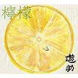 檸檬(初回生産限定盤A)(DVD付)