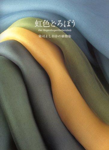 虹色どろぼう―染司よしおかの植物染