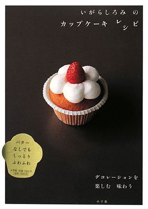 いがらしろみの カップケーキ レシピ~デコレーションを楽しむ、味わう~