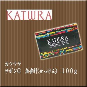 カツウラ サボンG 100g