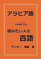 アラビア語読みたい人の百語