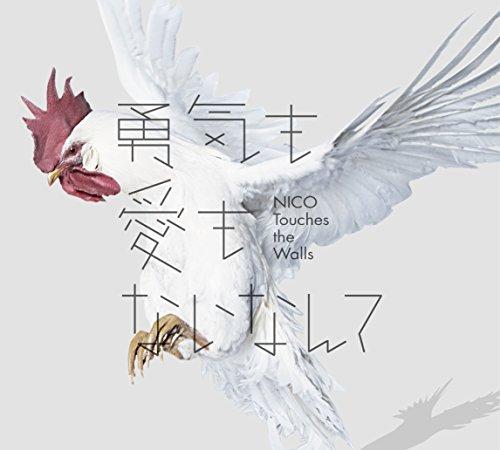勇気も愛もないなんて(初回生産限定盤)(DVD付)