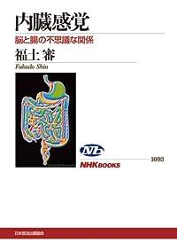 内臓感覚―脳と腸の不思議な関係 (NHKブックス)