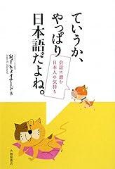ていうか、やっぱり日本語だよね。—会話に潜む日本人の気持ち