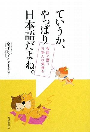 ていうか、やっぱり日本語だよね。―会話に潜む日本人の気持ち