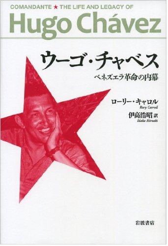 ウーゴ・チャベス――ベネズエラ革命の内幕