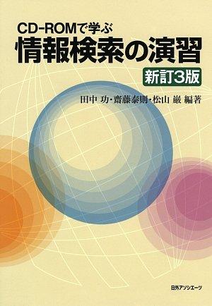 CD‐ROMで学ぶ 情報検索の演習