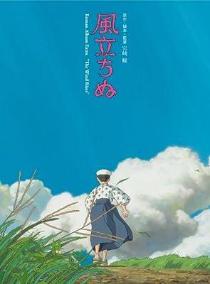 風立ちぬ (ロマンアルバム)