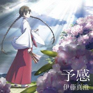 予感(DVD付)