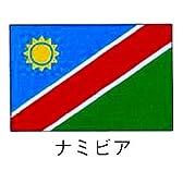 旗 世界の国旗 ナミビア 90×135