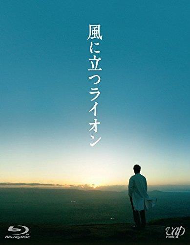 風に立つライオン (Blu-ray) 2枚組(本編1枚+特典ディスクDVD1枚)