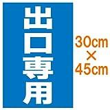 表示看板 「出口専用」 小サイズ 30cm×45cm