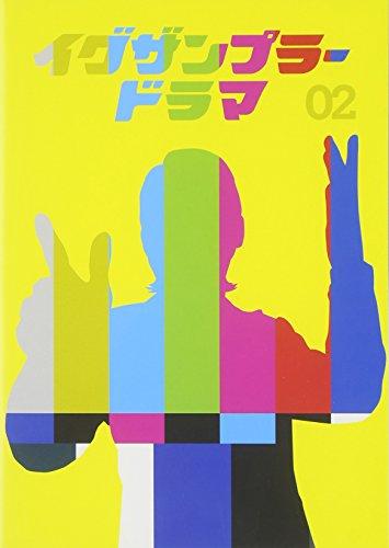 イグザンプラードラマDVD Vol.2