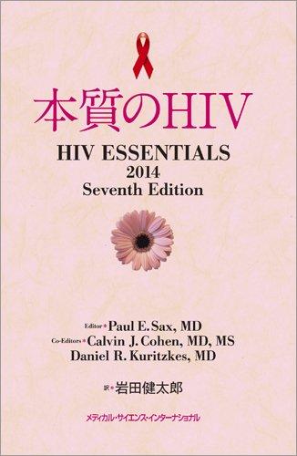 本質のHIV
