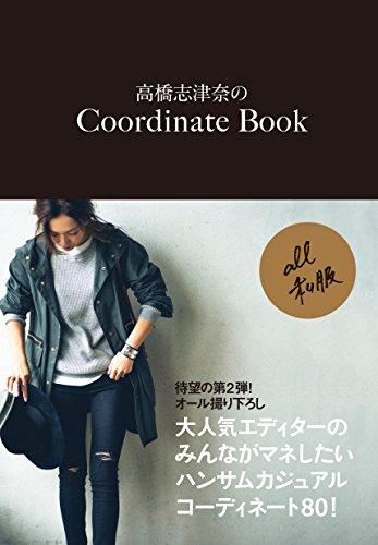 高橋志津奈 Coordinate Book 大きい表紙画像