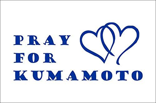 熊本地震復興支援 PRAY FOR KUMAMOTOステッカー 二重ハート 黄 ウォールステッカー sticker-kingdom
