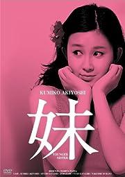 日活100周年邦画クラシックス GREATシリーズ 妹 HDリマスター版 [DVD]