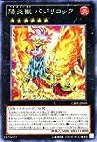 遊戯王カード 【陽炎獣 バジリコック】 CBLZ-JP049-R ≪コスモ・ブレイザー 収録≫