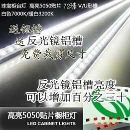 5050 Super Bright Led Counter Rigid Strip Light Led Cabinet Light Led Desk Lamp Led Showcase Light Bar 72 Lamp With Aluminum Tank