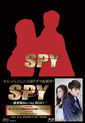スパイ~愛を守るもの~  Blu-ray BOX1<通常版>(3枚組/本編2枚+スペシャルディスク1枚)