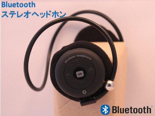 【DT-909S】Bluetoothブルートゥース ステレオヘッドホン ヘッドセット ブラック