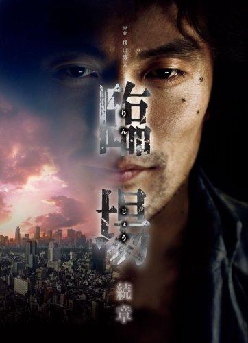 臨場 続章 BOX [DVD]