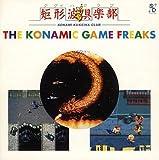 GAME SOUND LEGEND SERIES コナミック・ゲーム・フリークス