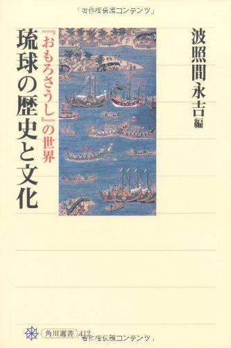 琉球の歴史と文化―『おもろさうし』の世界