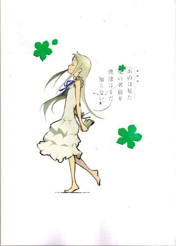 【映画パンフレット】 『劇場版 あの日見た花の名前を僕達はまだ知らない。』 出演(声):入野自由.茅野愛衣.戸松遥