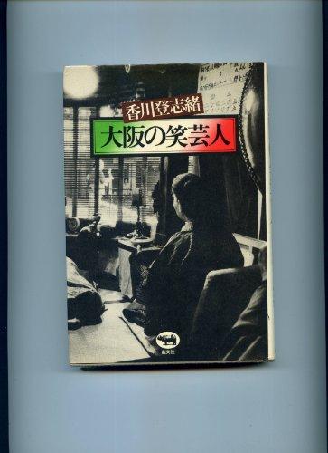 大阪の笑芸人 (1977年)