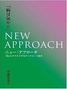 「病は気から」 NEW APPROACH ニュー・アプローチ 「気」にアクセスするワークシート付き