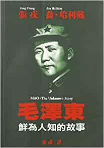 Mao: The Unknown Story: Amazon.co.uk: Chang Jung