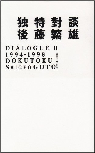 独特対談 (Dialogue (2(1994-1998)))