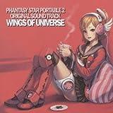 ファンタシースターポータブル2 オリジナルサウンドトラック「ウイングス オブ ユニバース」