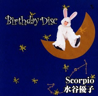"""バースディ・ディスク""""Scorpio""""(蠍座)水谷優子"""