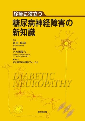 診療に役立つ糖尿病神経障害の新知識