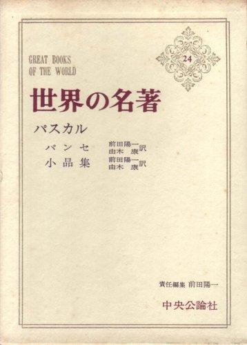 世界の名著〈第24〉パスカル (1966年)