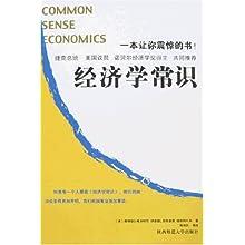 108 经济学常识_108个经济学常识