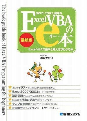 世界でいちばん簡単なExcelVBAのe本 最新版―ExcelVBAの基本と考え方がわかる本