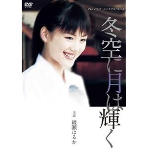 P&Gパンテーンドラマスペシャル 冬空に月は輝く [DVD]