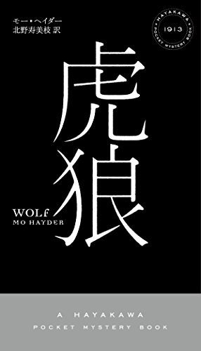 虎狼 (ハヤカワ・ポケット・ミステリ)