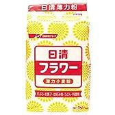 日清フーズ)フラワー薄力粉 1kg