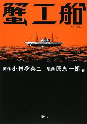 蟹工船 (Bunch Comics Extra)