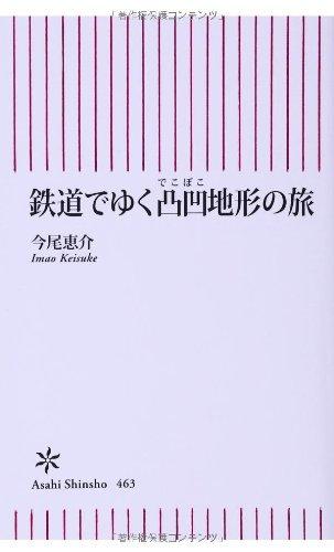 鉄道でゆく凸凹地形の旅 (朝日新書)