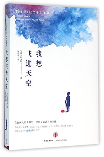 the-reason-i-jumpthe-inner-voiceof-a-thirteen-year-old-boy-with-autism-chinese-edition