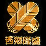 彩蒔絵シール  幕末維新 紋蒔絵デコシール  西郷隆盛「違い鷹の羽」 金(ゴールド)