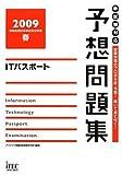 ITパスポート予想問題集〈2009春〉 (情報処理技術者試験対策書)