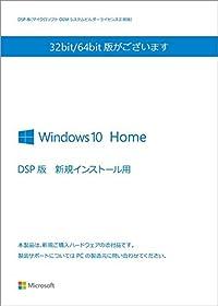 Microsoft Windows10 Home Premium 64bit 日本語 DSP版|DVD LCP(紙パッケージ)+USB増設PCIカードUSB2.0