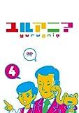 ユルアニ? 4 [DVD]